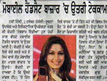 Daily-Ajit-Jalandhar-3-Dec-2010