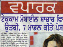 Rozana Spokesman Chandigarh 3 Dec 2010