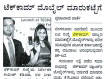 Karnataka Mobile Launch