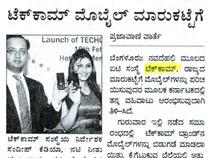 Karnataka Mobile Launch