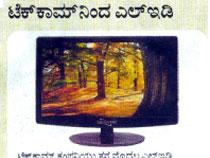 Techcom--Vijay-Karnataka