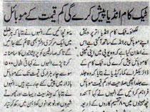 Urdu-Aag-----23-December.20